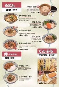 丸亀製麺メニュー